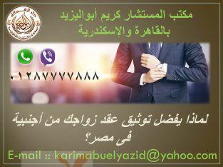 مكتب محاماة – زواج الأجانب فى مصر 01287777888
